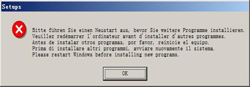 安装西门子软件提示重新启动