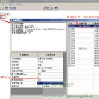 【昆仑通态触摸屏】与S7-200smartPLC连接–PPI