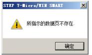 【S7-200SMART】下载提示所指示的数据页不存在