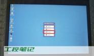 【精智触摸屏】KT1200触摸屏下载程序—以太网