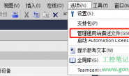 【S7-1200】博途软件如何导入GSD文件