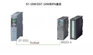 【Profinet】S7-1500与IM153-4的PN通信
