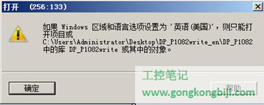 """【软件问题】STEP7打开项目提示windows """"区域和语言""""选项设置 为英语(美国)"""