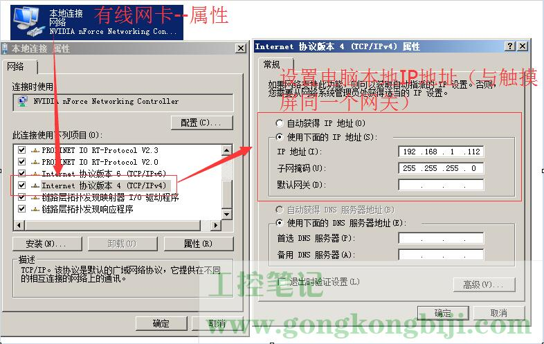 【昆仑通态触摸屏】程序下载-以太网