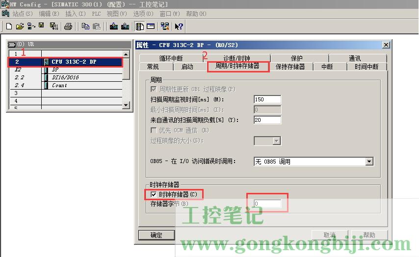 【S7-300 STEP7】系统标准时钟(clock memory)的使用
