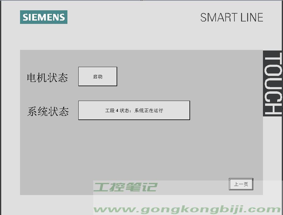 【西门子Smart触摸屏】制作文本显示