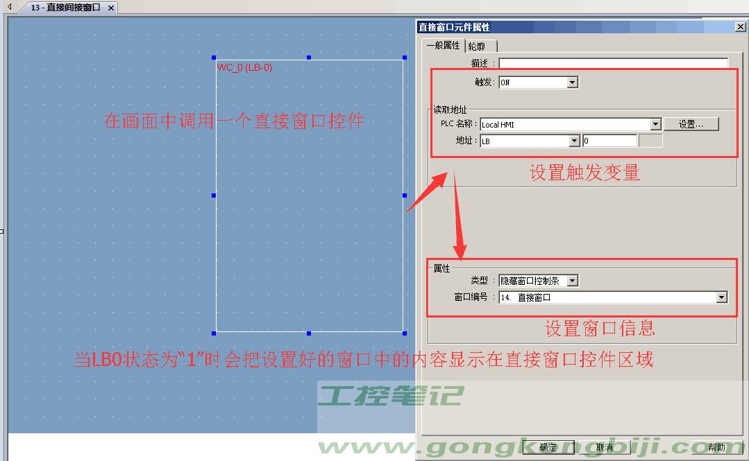 【威纶通触摸屏】如果制作弹出小窗口---直接窗口