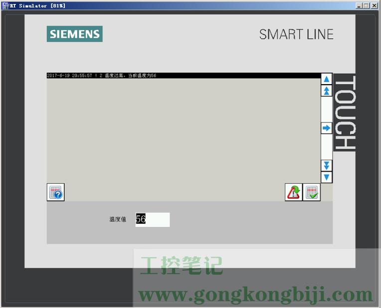【西门子Smart触摸屏】报警功能--模拟量报警