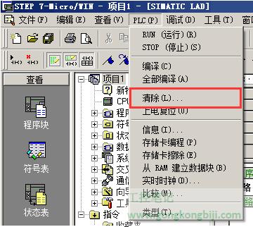 【S7-200】如何清除 PLC 存储区
