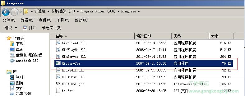 """【软件问题】运行组态王时提示""""初始化失败 历史库服务程序没启动""""错误"""