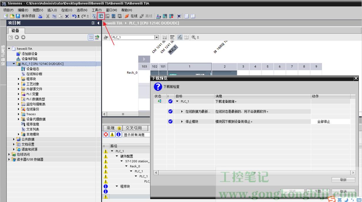 【S7-1200】程序下载