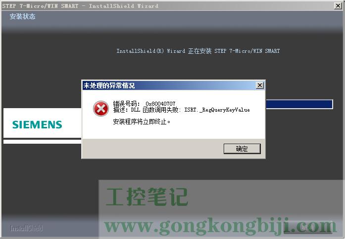 """【软件问题】安装STEP7-MicroWIN SMART 软件时 提示""""未处理的异常情况 错误号码:0X80040707"""