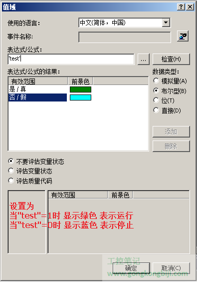 WinCC画面设置颜色变化设置---前景色改变