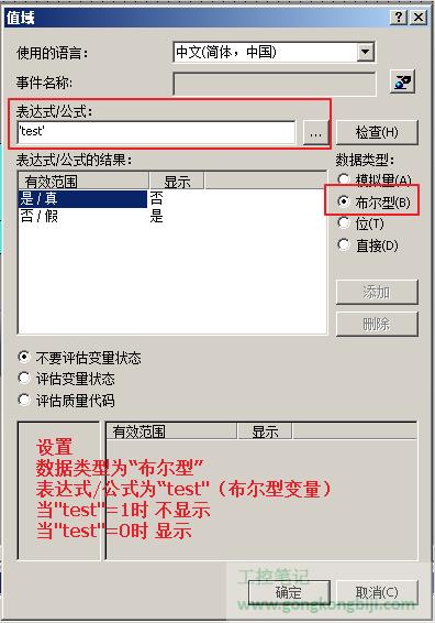 WinCC画面设置颜色变化设置---图片显示隐藏