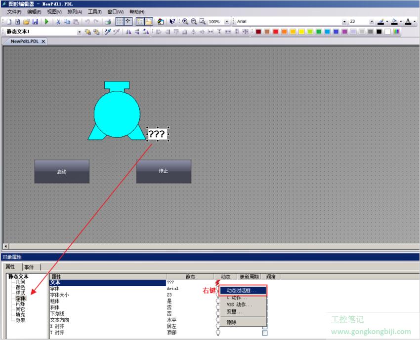 WinCC 如何设置文本显示的文字跟随变量变化