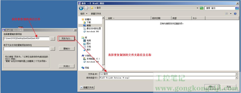 WinCC项目复制的方法