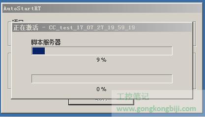 【WinCC】WinCC 如何设置 Windows 系统启动时自动激活项目
