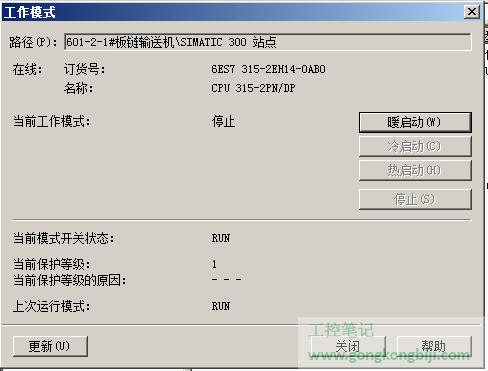 【S7-300 STEP7】如何通过STEP7操作CPU暖启动