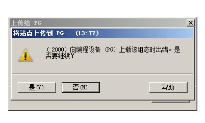 """【软件问题】通过STEP7上载程序时提示""""(2000)向编程设备(PG)上载该组态时出错。是否要继续?"""""""