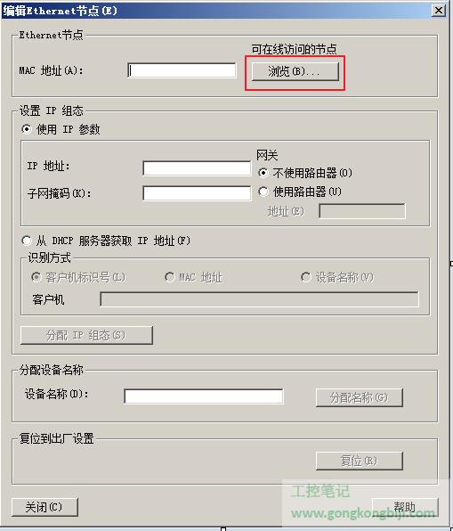 【S7-300 STEP7】搜索PLC的IP地址(支持跨网段)