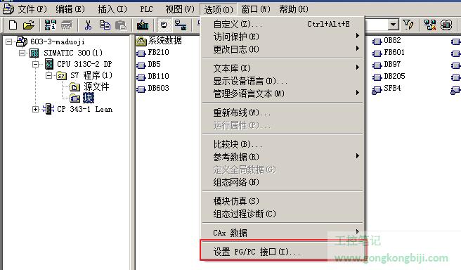 【S7-300 STEP7】如何上载程序