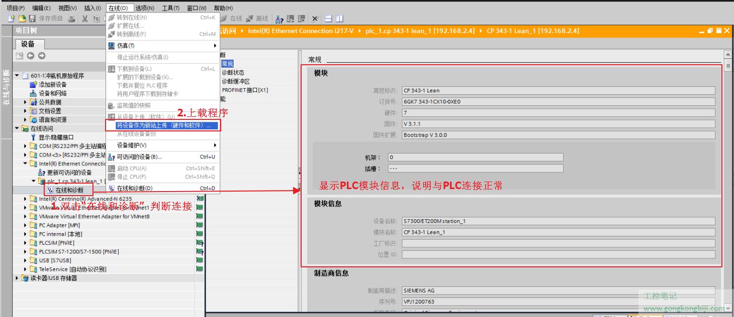 【S7-300 TIA】如何在不知道PLC网络信息的情况下上载程序