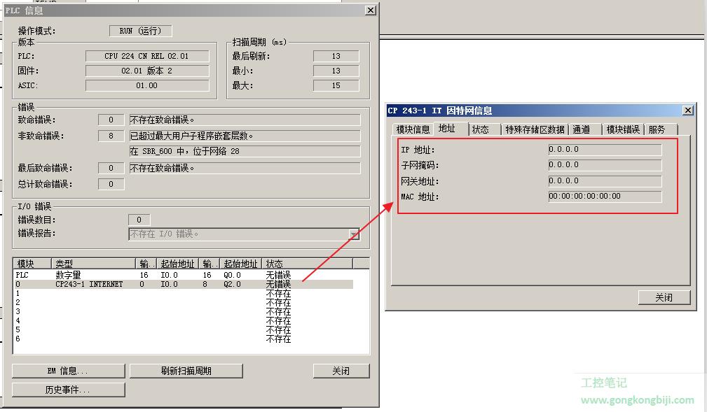 【现场问题】以太网模块CP243-1修改配置参数后 检测不到IP!如何处理?