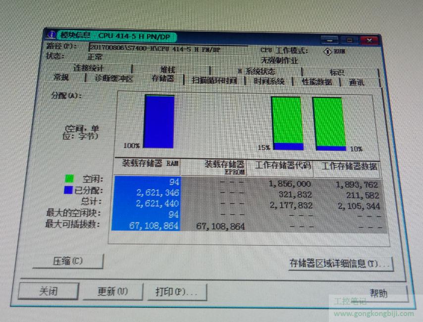 【S7-400】使用STEP7下载程序提示内存不足