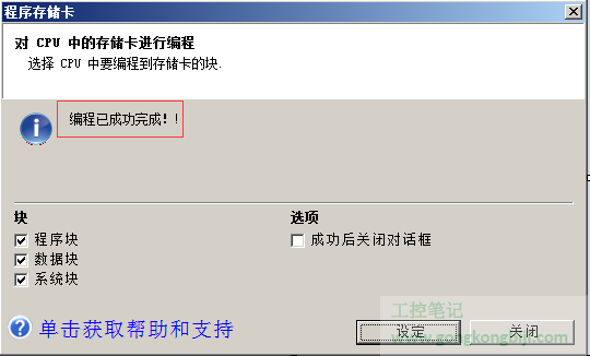 【S7-200 SMART】S7-200 SMART PLC 如何使用SD卡下载程序