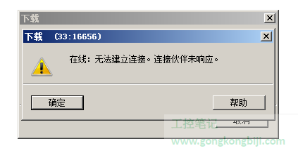 【S7-300 STEP7】S7-300PLC更换内存卡后CPU通信失败,并且一直报故障