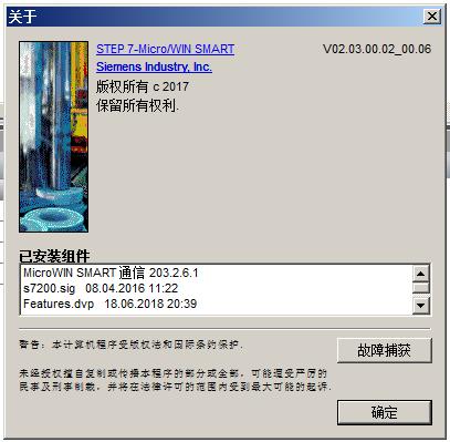 【S7-200 SMART 】STEP 7-MicroWIN SMART V2.3版本如何通过编程软件恢复出厂值
