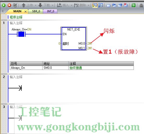 【S7-200smart】PLC以太网S7通信–向导