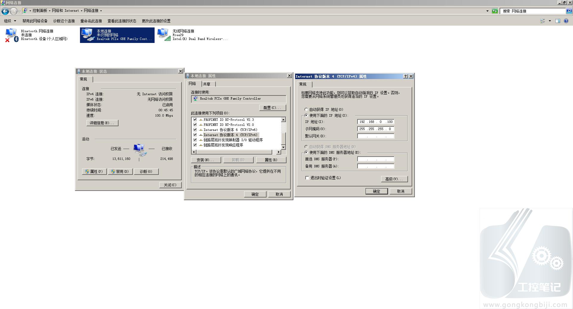 【威纶通触摸屏】如何通过以太网下载程序?