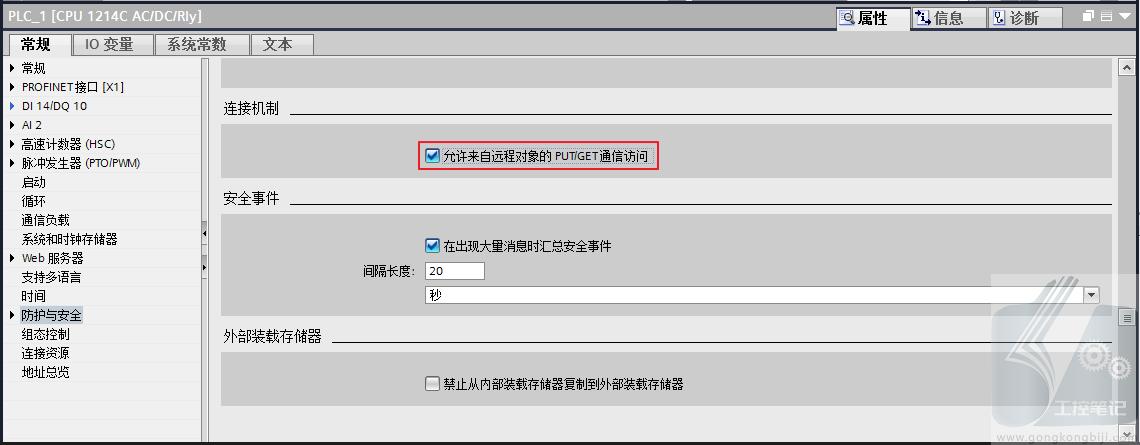 【威纶通触摸屏】触摸屏与S7-1200以太网连接设置