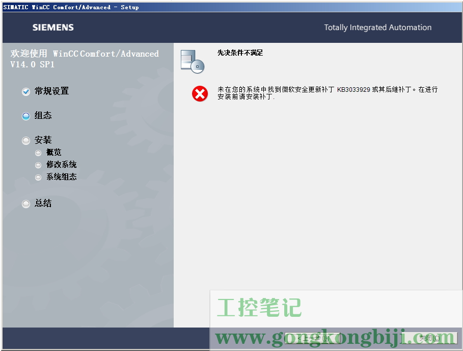 【软件问题】安装博途时提示缺少K3033929补丁