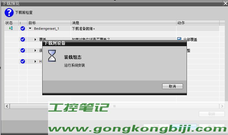 【精智触摸屏】KT1200触摸屏下载程序---以太网