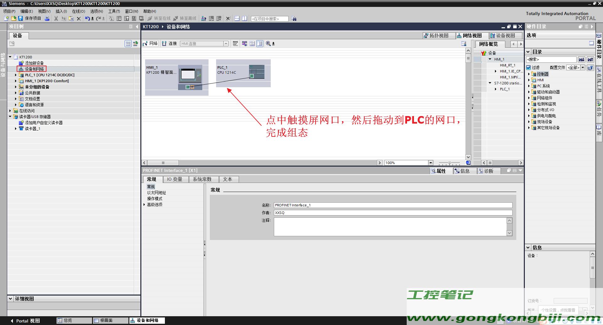 【精智触摸屏】KT1200触摸屏与S7-1200PLC通信连接