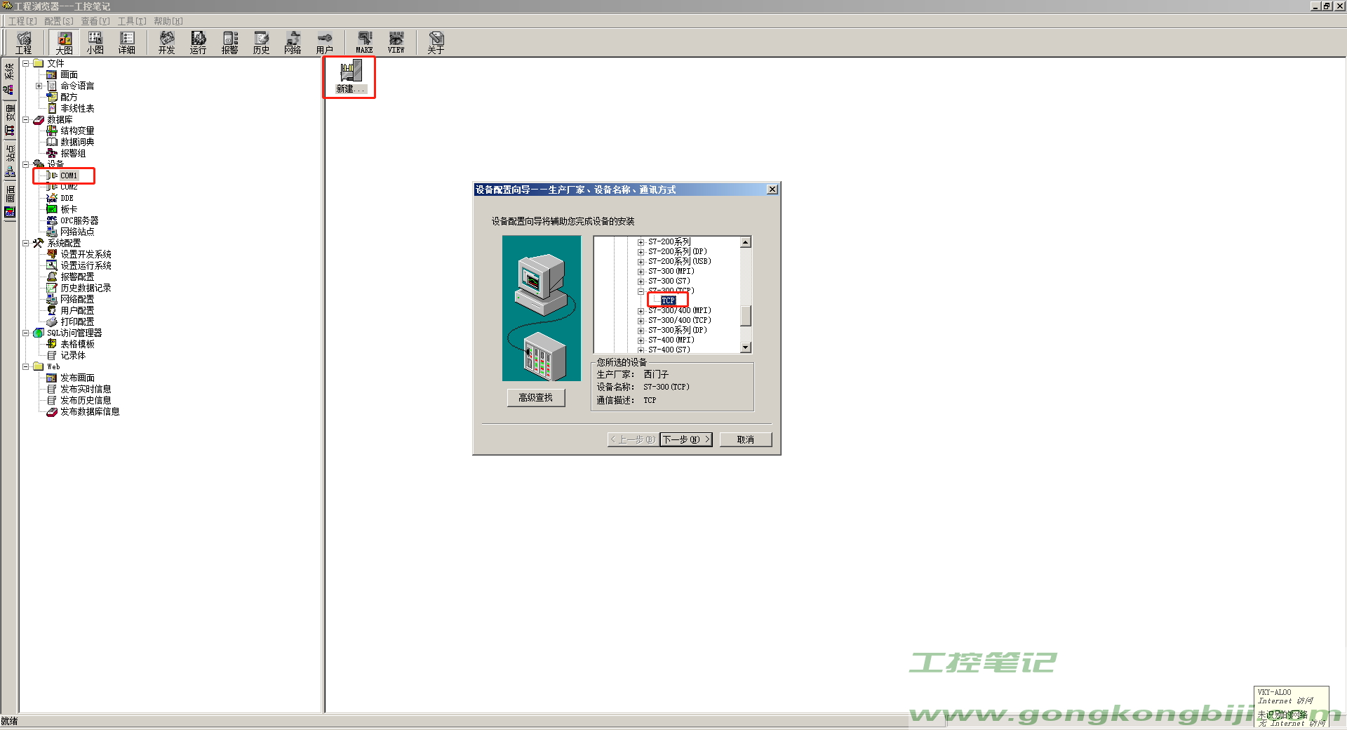 【组态王】组态王与S7-300 TCP连接