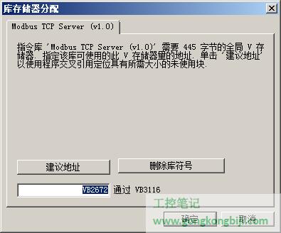 【S7-200SMART】ModbusTCP通信-服务器