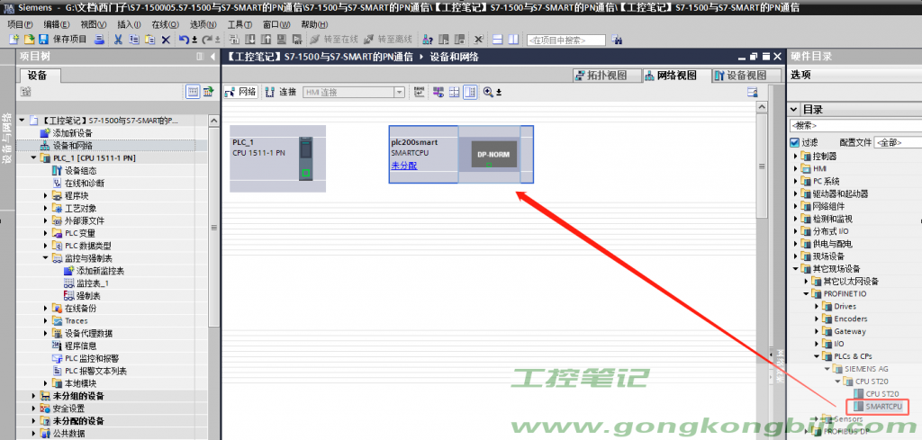 【Profinet】S7-1500与S7-SMART的PN通信